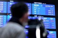 Tokyo Stocks Closed Lower on High Yen