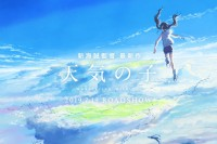Sutradara Your Name Umumkan Film Animasi Terbaru